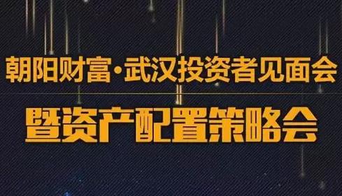 朝阳财富投资者见面会-(武汉站)